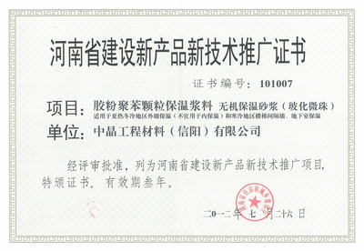 河南小新技术新产品推广证