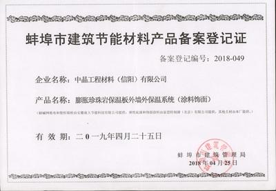 蚌埠市产品登记证
