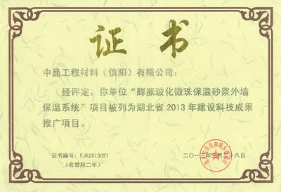 湖北省推广证