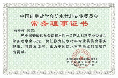 中国房建材料会员证