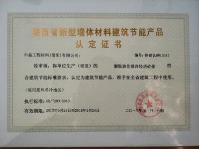 陕西省新型墙体材料建筑节能认证证书