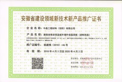 安徽省膨胀珍珠岩保温板