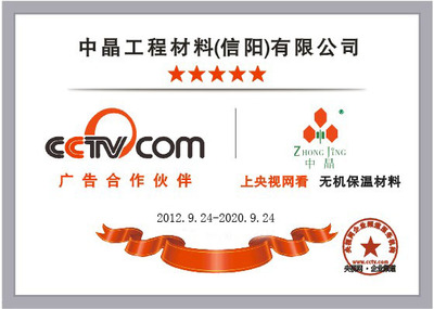 CCTV战略合作伙伴授权证书