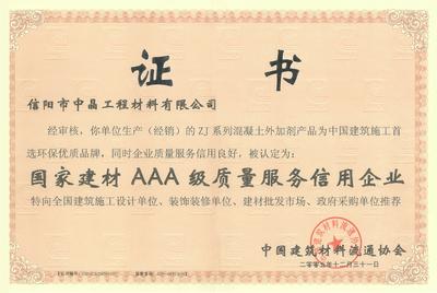 中国建材3A级质量服务信用澳门赌城证书