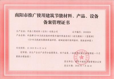 南阳市材料及产品备案管理证书
