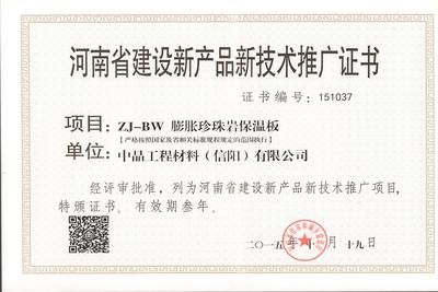 河南省保温板推广证