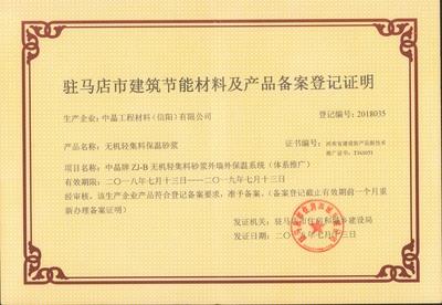 驻马店材料及产品备案登记证明