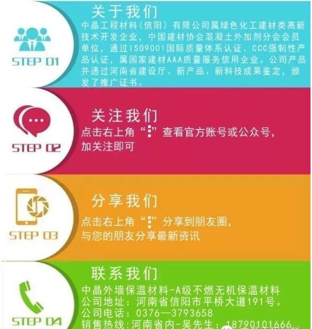 微信公司简介.png